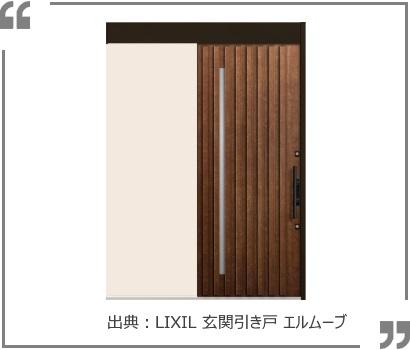 リクシルの玄関引き戸の写真