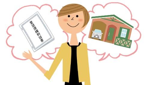 家と登記済権利証書の説明をする女性のイラスト