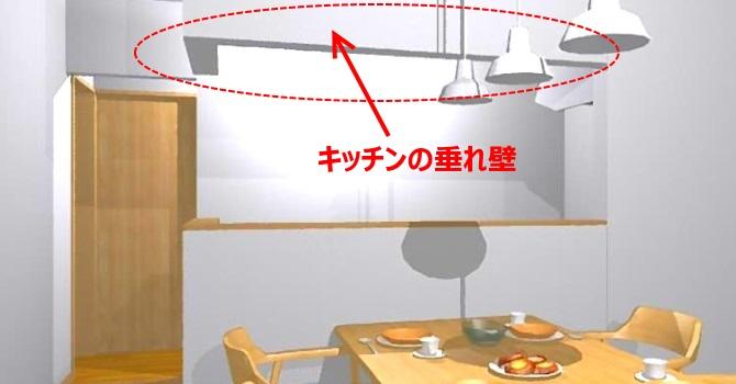 対面キッチンの垂れ壁のイメ―ジ画像