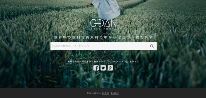 O-DAN トップページイメージ画