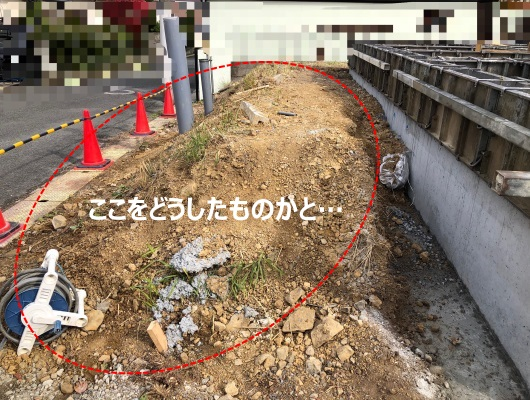 道路に面した側の基礎工事の写真