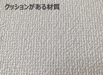柔らかい材質の壁紙の写真