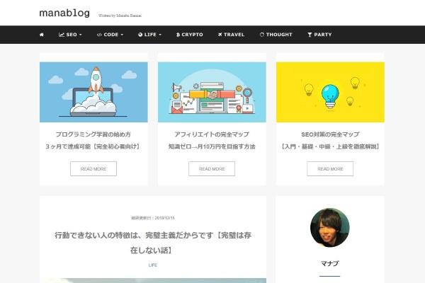 サイト「manablog」さんのイメージ画