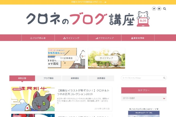 サイト「クロネのブログ講座」さんのイメージ画
