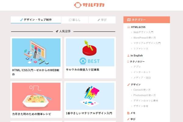サイト「サルワカ」さんのイメージ画