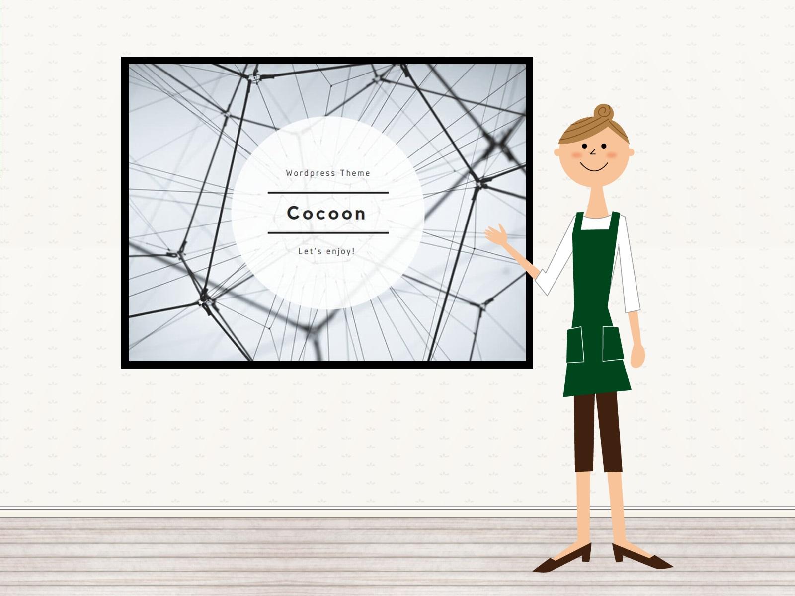 ワードプレステーマ「Cocoon」のイメージ画像