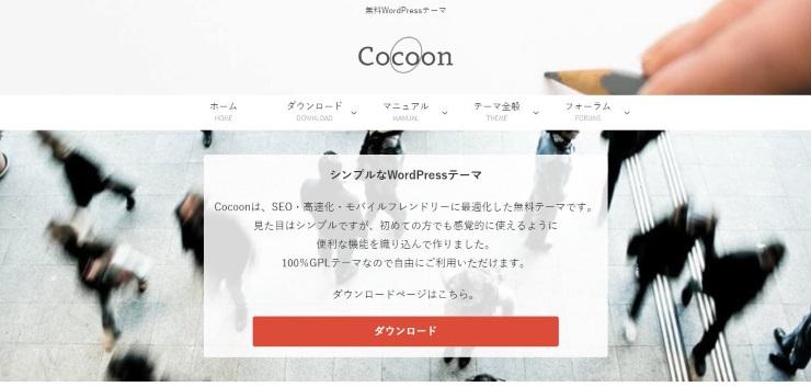 「Cocoon」サイトの画像