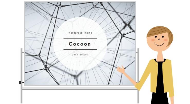 「Cocoon」を紹介しているイラスト