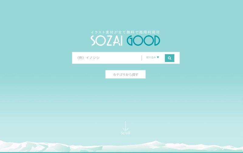 フリーイラストサイト「SOZAI GOOD」のイメージ画像