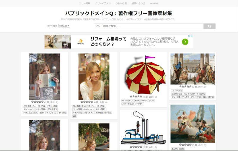 フリー画像サイト「パブリックドメインQ」のイメージ画像
