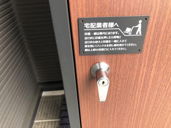 宅配ボックス一体型ポストの宅配投入扉の画像